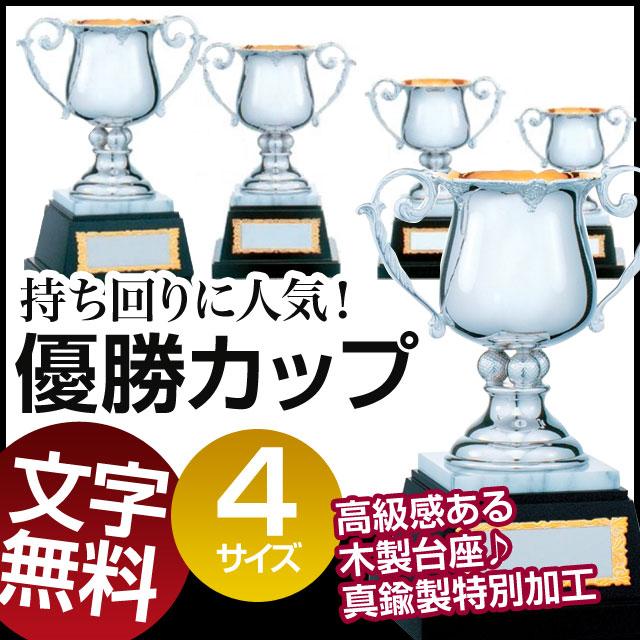 ゴルフ 優勝カップ:持ち回りカップ(高さ315x口径115mm)PS1131A【文字彫刻無料】【送料無料】【木製ケース入り】[M/K4]