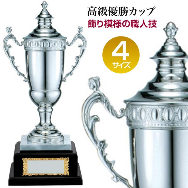 優勝カップ:持ち回りカップ(高さ315mm)PS1158-D【文字彫刻無料】【送料無料】[M/K7]