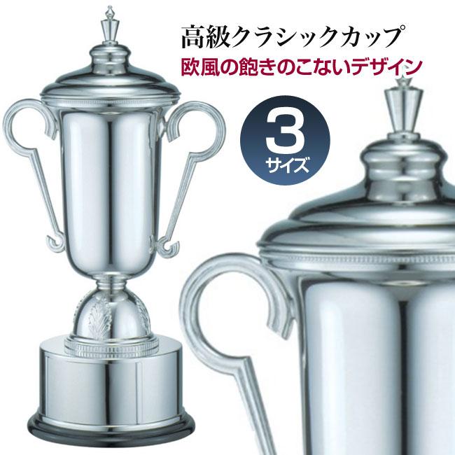 優勝カップ:持ち回りカップ(高さ400mm)PS1161-B【文字彫刻無料】【送料無料】【木製ケース入り】[M/M8S]