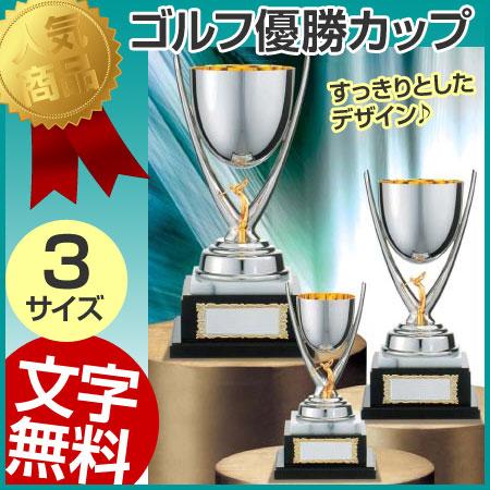 ゴルフ専用優勝カップ:持ち回りカップ(高さ290x口径105mm)PS1164A【文字彫刻無料】【送料無料】[M/K6]
