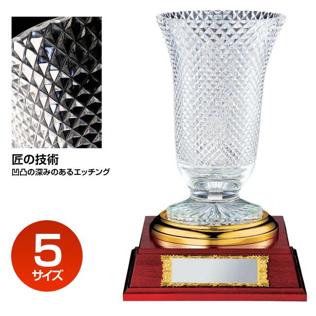 優勝カップ:クリスタルカップ(高さ290x口径135mm)VC1001-C【文字彫刻無料】【送料無料】【木製ケース入り】[M/K6]