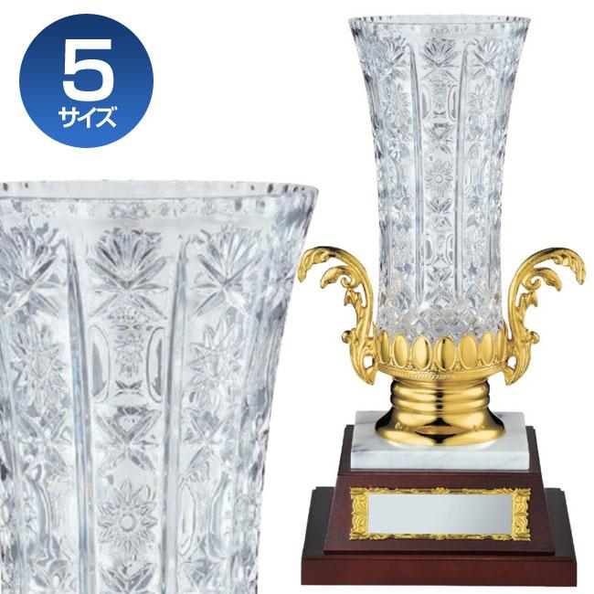 優勝カップ:クリスタルカップ(高さ400x口径140mm)VC1027-B【文字彫刻無料】【送料無料】【木製ケース入り】[M/K4]