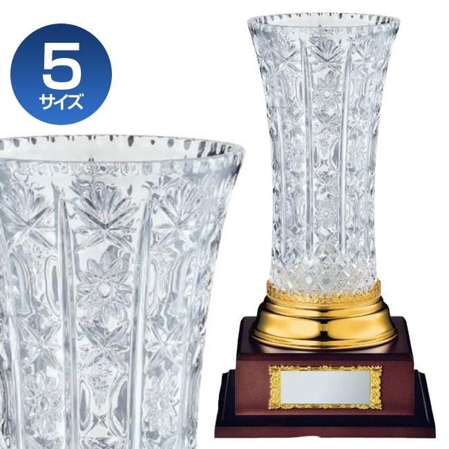 優勝カップ:クリスタルカップ(高さ200x口径70mm)VC1029-E【文字彫刻無料】【送料無料】[M/K8]
