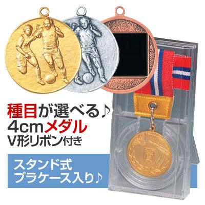 選べるメダル柄35種類 メダル 4cm VL-C型:V形リボン付:スタンド式プラケース入り M 正規品 M23 文字彫刻無料 大幅値下げランキング