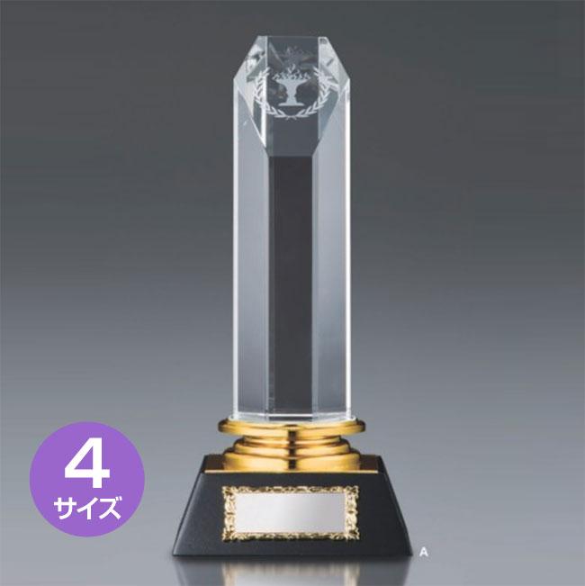 光学ガラス製トロフィー(高さ205mm)VT3068-B【文字彫刻無料】【送料無料】[M/K8]