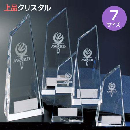 光学ガラス製トロフィー(高さ215mm)VT3130-B【文字彫刻無料】[M/P18S]