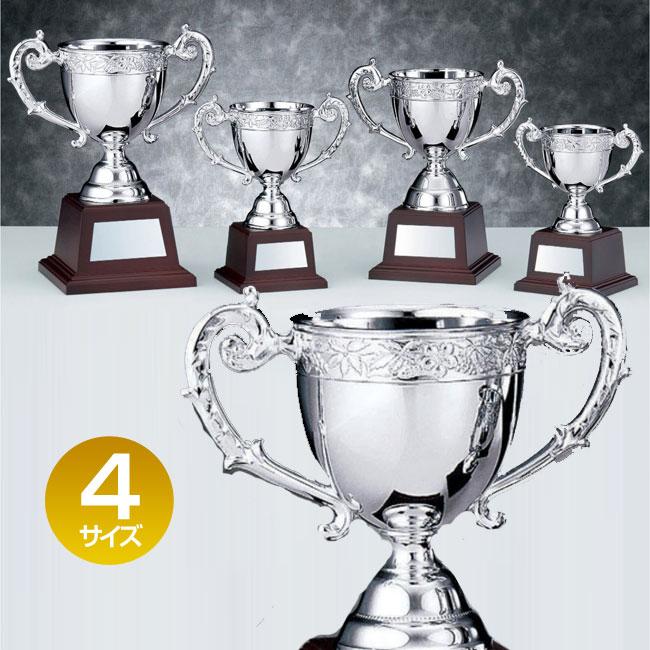 優勝カップ:アンチモニー製カップSILVER(高さ198mm)NO2524-A【文字彫刻無料】[S/BS-4]