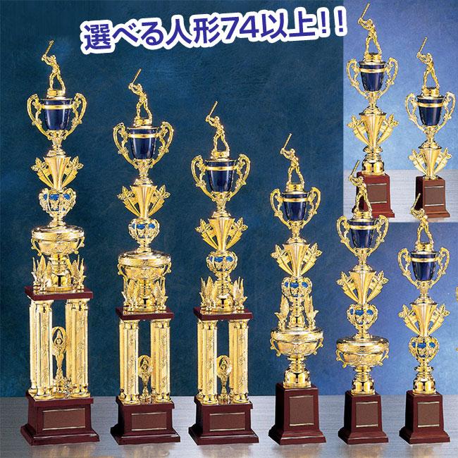 選べるトロフィー人形74種類 4本柱トロフィー DARK BLUE 高さ770mm TR2307-B 文字彫刻無料 誕生日プレゼント #19 激安格安割引情報満載 S