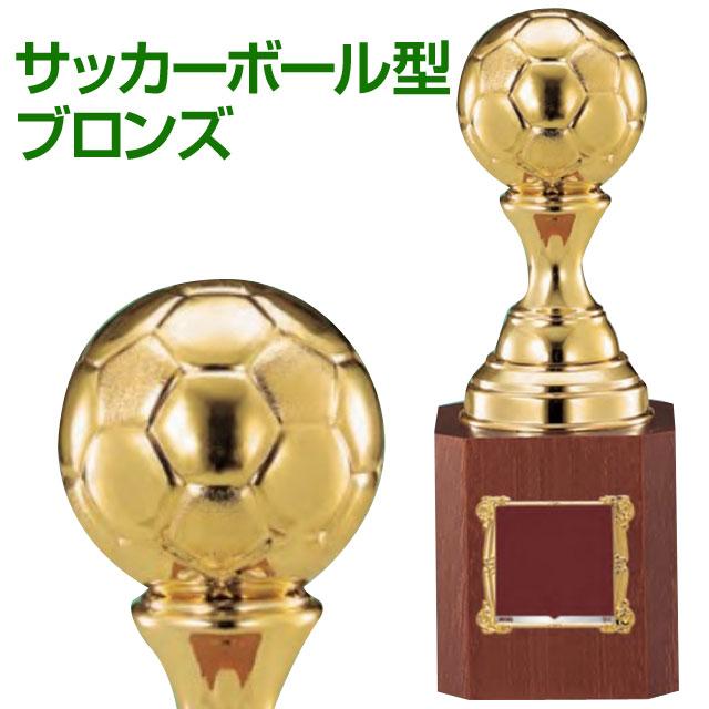 サッカーボール型ブロンズトロフィー(高さ205mm)VA4548【文字彫刻無料】[W/194]