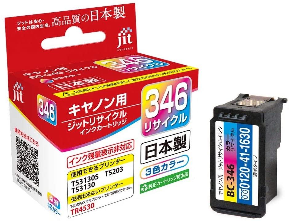 キヤノン PIXUS TS203 TS3130 TS3130S サービス TS 3330 BC-345 特価 BC-346 Canon カートリッジ 対応 日本製 リサイクルインク カラー ジット 送料無料