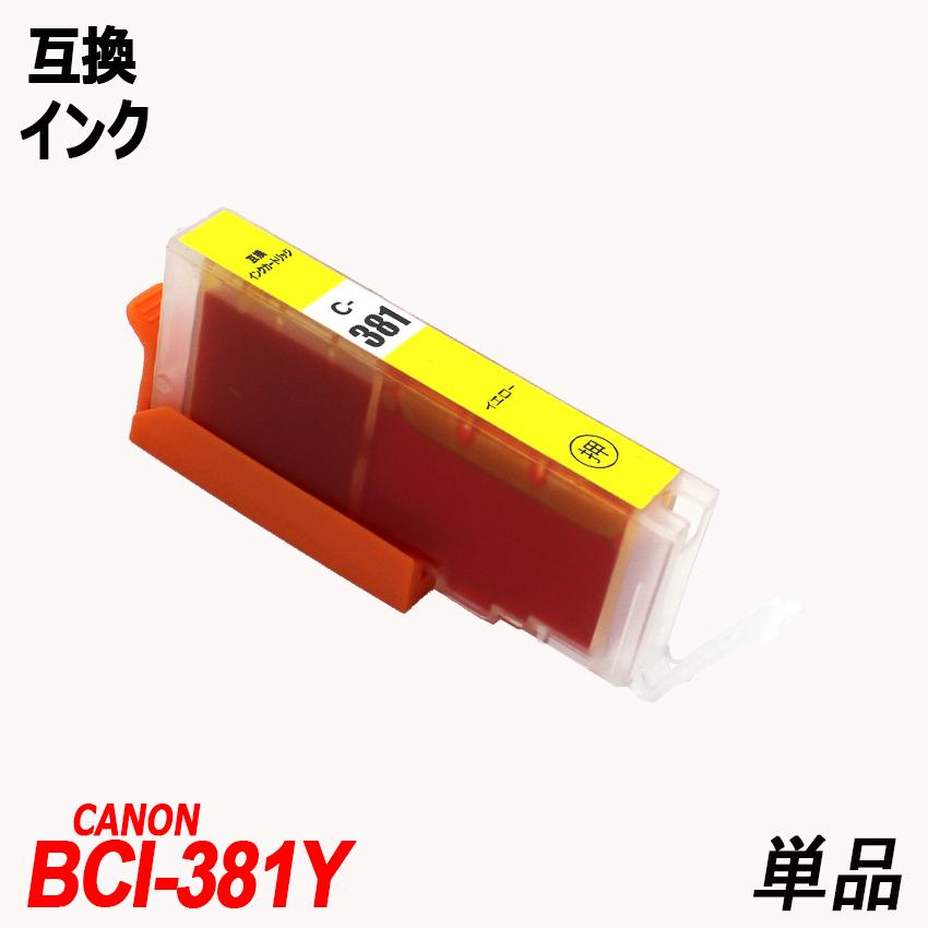 格安 PIXUS TS8230 返品交換不可 TS8130 TS6230 TS6130 TR9530 TR8530 TR7530 BCI-381Y 単品 イエロー ネコポス発送 キャノンプリンター用互換インクタンク ICチップ付 BCI-381 BCI381 BCI-381BK BCI380 BCI-381C CANON社 残量表示 BCI-380XLBK BCI-381GY BCI-381M BCI-381XL+ BCI-380