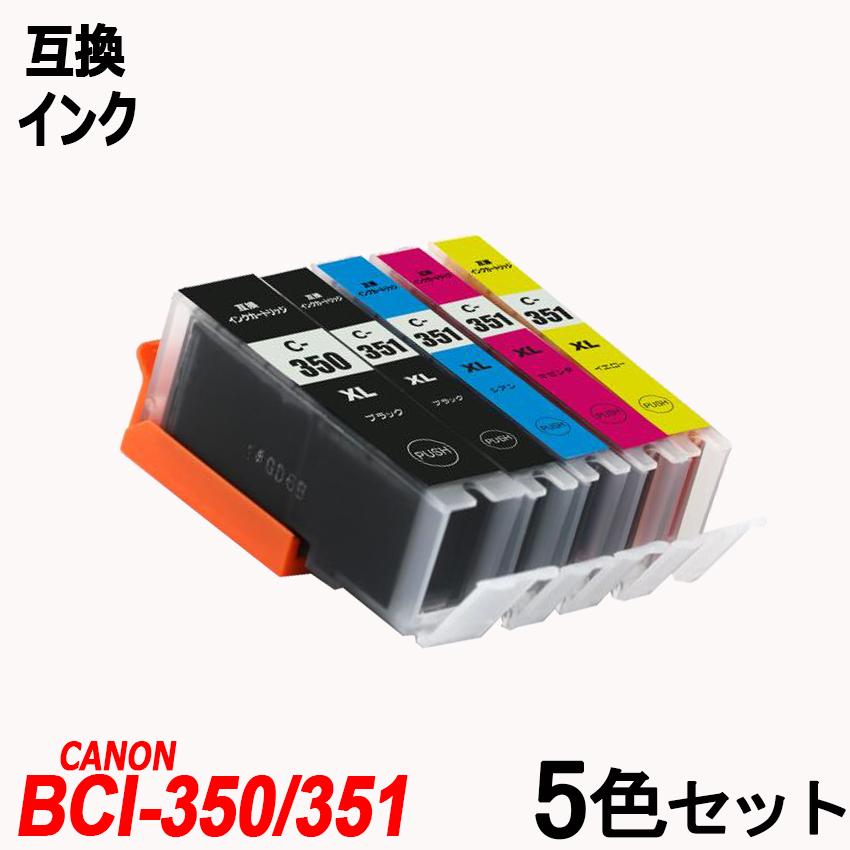 PIXUS MG7530F MG7530 MG7130 MG6730 MG6530 MG6330 MG5630 MG5530 MG5430 MX923 iP8730 iP7230 大容量 IC BCI-351XL BK キャノンプリンター用互換インクタンク BCI-351XL+350XL C iX6830 BCI-350XLBK 5MP 10%OFF Y 未使用品 M マルチパック