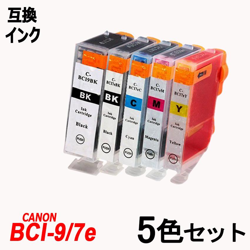 PIXUS MP970 MP960 MP950 MP830 MP810 MP800 MP610 MP600 MP500 MX850 iP7500 iP5200R 1着でも送料無料 iP4500 計5個 iP4200 BCI-9BKが各1個入ったお徳用パック シアン BCI-7E+9 C ブラック 5MP BCI-7eBK イエロー M キャノンプリンタ Y 即出荷 マゼンタ