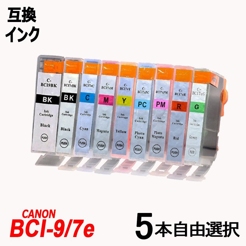 BCI-7e+9 5色自由選択 ICチップ搭載 送料無料 MP97 MP96 セール品 MP95 MP83 MP81 MP8 MP61 MP6 MP5 MX85 iP75 iP52R iP45 iP43 iP42 PIXUS シアン ICチップ付 ブラック マゼンタ iP4200 キャノンプリンター用互換インクタンク iP4500 残量表示機能付 M BCI-7E+9 イエロー 5MP C Y B BCI-7eBK BCI-9BKから5本自由選択パック ご注文で当日配送 CANON社 BCI-9BK