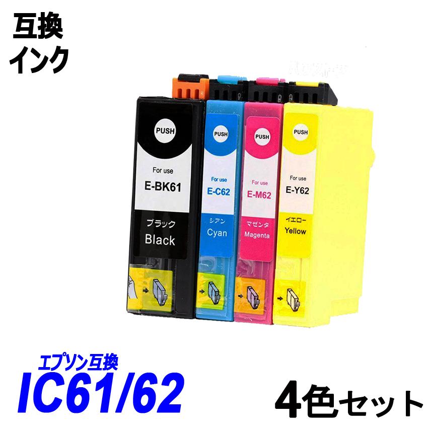 PX-203 PX-204 PX-205 PX-503A 高い素材 PX-504A PX-504AU PX-603F PX-605F PX-605FC3 PX-605FC5 PX-675F PX-675FC3 IC4CL6162 お得な4色パック 62系インクカラー各3色 61系ブラックブラック イエロー シアン EP社 IC62 ICBK61 マゼンタ エプソンプリンター用互換インク 現金特価 残量表示機能付 ICチップ付 IC61 ICBK62 ICC62 IC62IC61 ICM62 ICY62