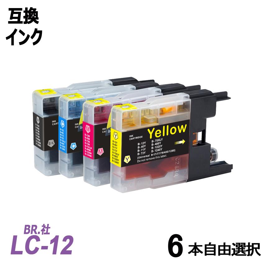 MFC-J6710 J5910 J6510 J960 J955 J860 J825 J810 J710 J705 DCP-J940 J925 売り出し J840 J740 J725 お徳用6色自由選択パック プリンター用互換インク J540 LC12-6PK LC12Y C M Yから6本自由選択セット LC12C J525 LC12 美品 LC12M BR社 LC12BK