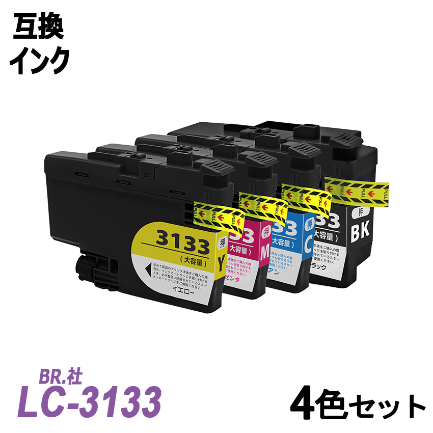 LC3133 4色セット 顔料 大容量互換インクカートリッジ BR社 プリンター用 ICチップ付 残量表示 LC3133BK LC3133C LC3133M LC3133Y LC3133-4PK