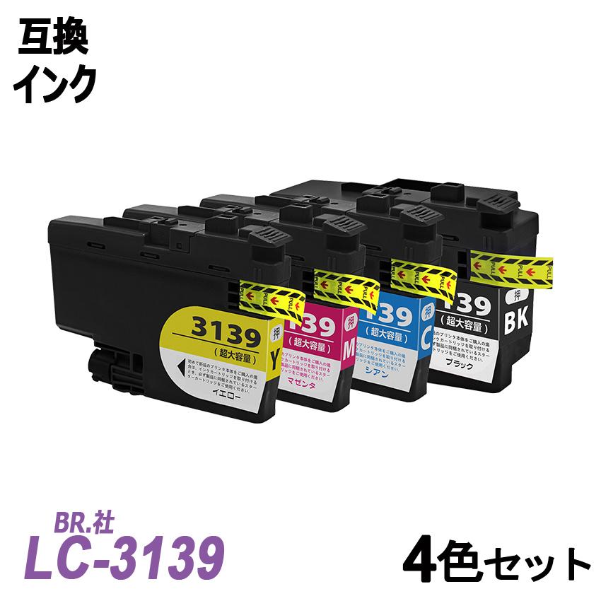 LC3139 4色セット 顔料 大容量互換インクカートリッジ BR社 プリンター用 ICチップ付 残量表示 LC3139BK LC3139C LC3139M LC3139Y LC3139-4PK