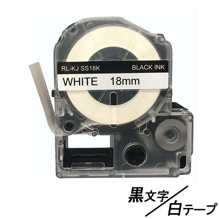 SR3900C SR530C SR550C 倉庫 SR230CH SR230CEPSON LW300 LW400 LW700 LW600P LW1000P 18mm キングジム用 テプラPRO互換 強粘着版 黒文字 長さが8M 白テープ 新作多数 互換品 SS18K ホワイトテープ 白色テープ テープカートリッジ テプラテープ