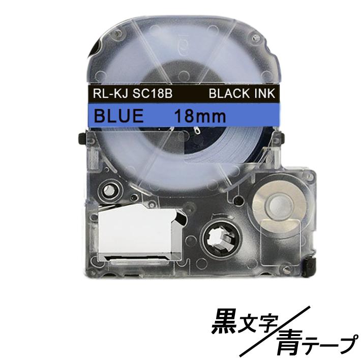 SR3900C SR530C SR550C 贈呈 SR230CH SR230CEPSON 全国どこでも送料無料 LW300 LW400 LW700 LW600P LW1000P 18mm キングジム用 互換品 テプラテープ 強粘着版 テープカートリッジ テプラPRO互換 青テープ ブルーテープ SC18B 青色テープ 黒文字 長さが8M