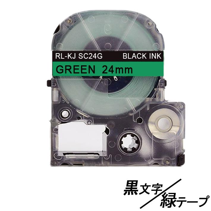 SR3900C/SR530C/SR550C/SR230CH/SR230CEPSON LW300/LW400/LW700/LW600P/LW1000P 24mm キングジム用 緑テープ 黒文字 テプラPRO互換 テプラPRO互換 テプラテープ テープカートリッジ 互換品 SC24G 長さが8M 強粘着 緑テープ 緑色テープ グリーン グリーンテープ