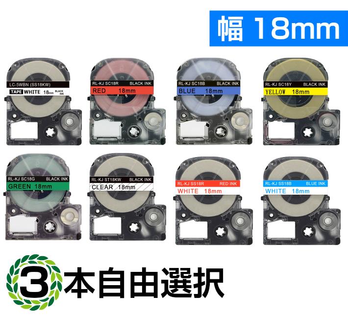 SR3900C SR530C SR550C SR230CH SR230CEPSON LW300 LW400 LW700 LW600P LW1000P 格安 テプラPRO互換 キングジム用 強粘着版 自由選択 互換品 早割クーポン 長さが8M テプラテープ 18mm テープカートリッジ