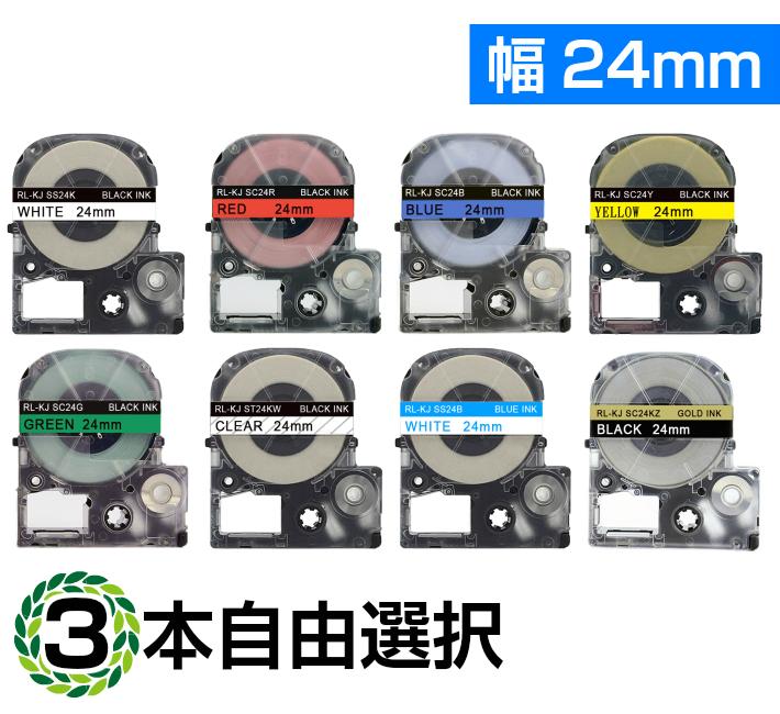 SR3900C SR530C SR550C SR230CH SR230CEPSON LW300 LW400 LW700 LW600P ファッション通販 LW1000P 人気海外一番 キングジム用 長さが8M 自由選択 互換品 24mm 強粘着版 テープカートリッジ テプラPRO互換 テプラテープ