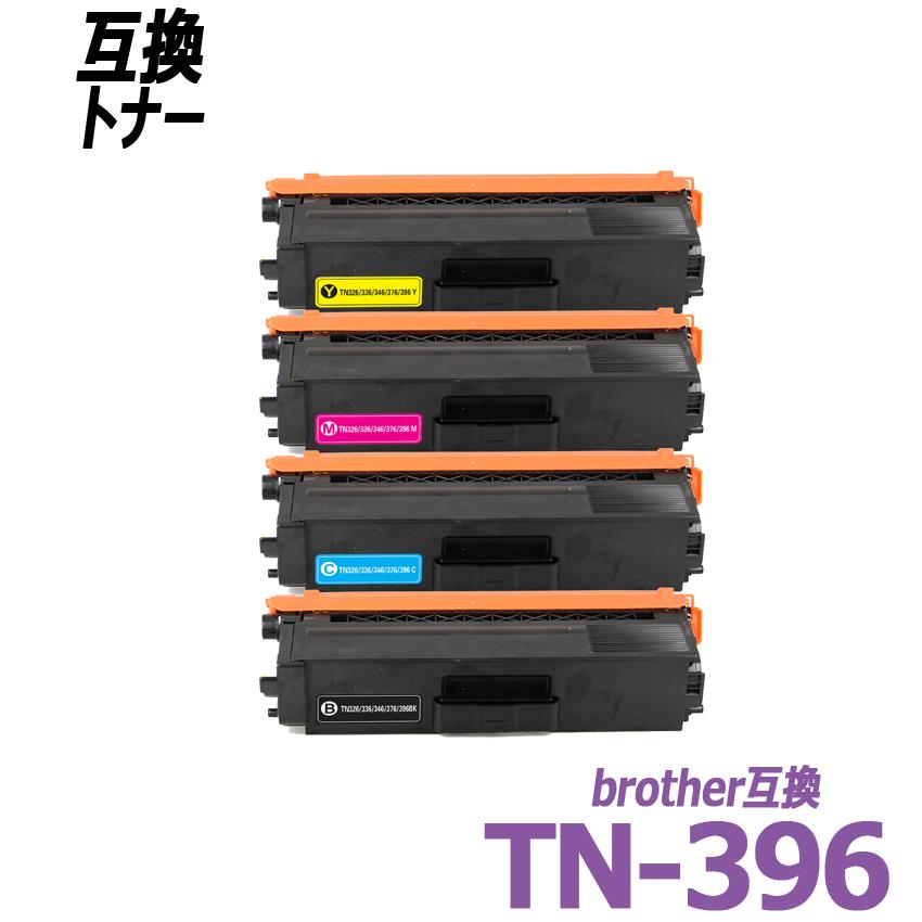TN-396BK TN-396C TN-396M TN-396Y 4色セット ブラック シアン マゼンタ イエロー BR社プリンター・複合機用の大容量トナーカートリッジ TN-396BK TN-396C TN-396M TN-396Y TN396 TN 396