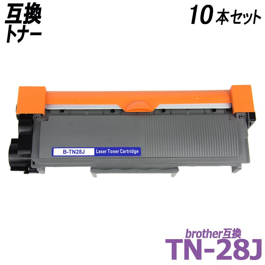 TN-28J 10本セット ブラック BR社プリンター用互換トナーカートリッジ TN28J TN 28J