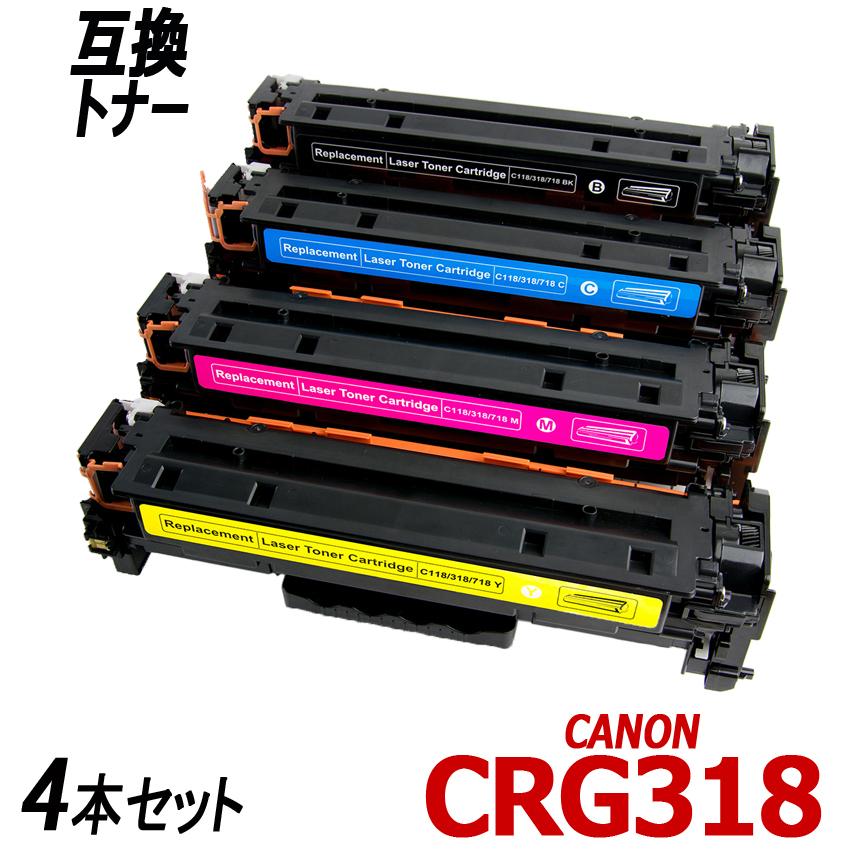 CRG-318BK CRG-318C CRG-318M CRG-318Y 4色セットブラック シアン マゼンタ イエロー キャノン プリンター用互換トナーカートリッジ Canon CRG-318BK CRG-318C CRG-318M CRG-318Y CRG318 CRG 318