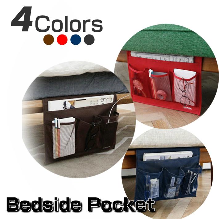 送料無料 贈り物 ブラウン レッド ブラック ブルー 色選択 ベッドサイドポケット ソファサイドポケット セール リモコン グッズ 収納 小物整理 サイド ベッド 便利 ポケット
