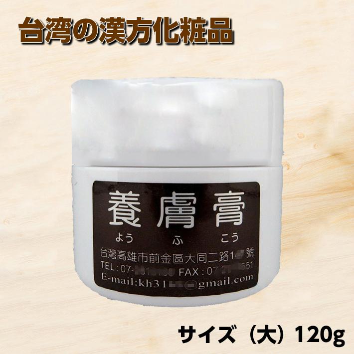 台湾 オススメのお土産 高雄 ようふこう 養膚膏 120g