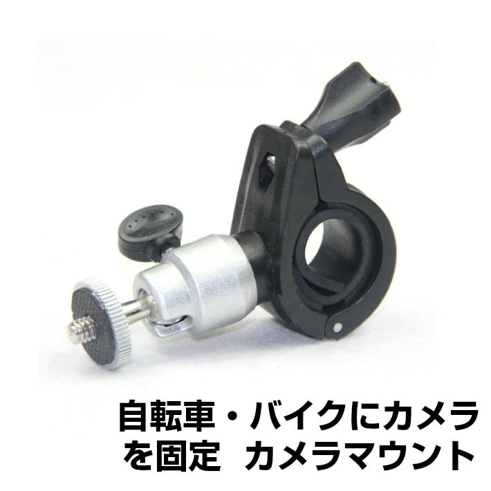 バイクにカメラを固定 最安値 自転車 40%OFFの激安セール ハンドルバー等のパイプに挟み込むだけの簡単とりつけ カメラマウント