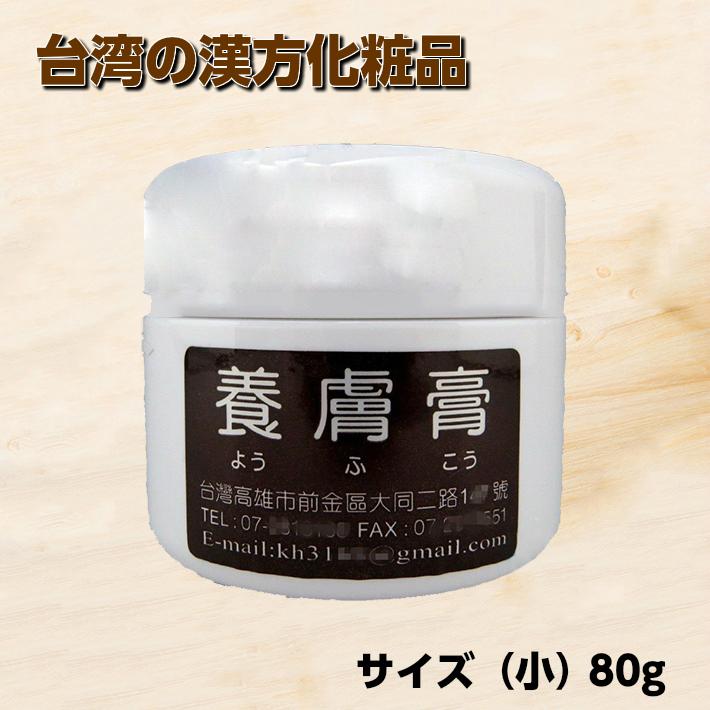 台湾 オススメのお土産 高雄 ようふこう 養膚膏 80g