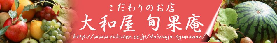 大和屋 旬果庵:兵庫県姫路市で創業60年を迎えた卸売市場のネット専用会社です