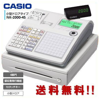 【飲食店様向け】【安心の設定済プラン】カシオ レジスター CASIO NK-2000-4S ホワイト【送料無料】