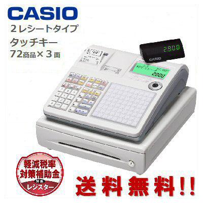【飲食店様向け】【安心設定済プラン】カシオ レジスター CASIO TK-2800-4S ホワイト【送料無料】