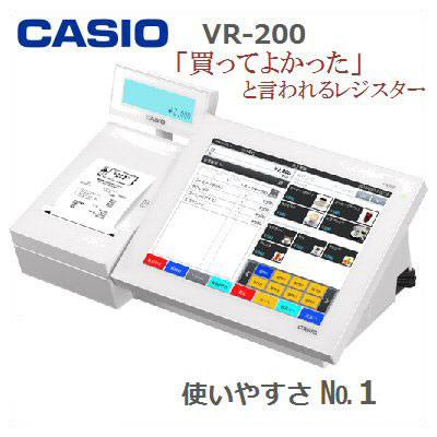 【ドロア付】カシオ レジスター CASIO V-R200 ホワイト【送料無料】