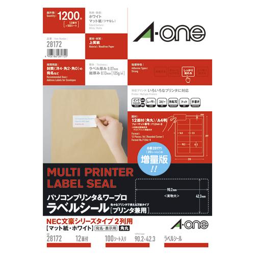 エーワン ラベルシール パソコンワープロラベル NEC文豪シリーズタイプ 12面 100シート セール価格 初売り 28172