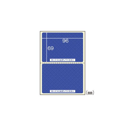 ヒサゴ ラベル 簡易情報保護 全商品オープニング価格 個人情報保護シール はがき2面 紙タイプ 紺地紋 OP2411 20枚 ギフ_包装 14.8cmx10.5cm