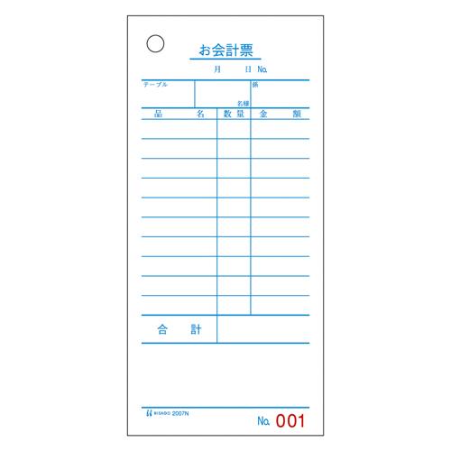 ヒサゴ お会計票 単式 2007N 正規認証品 新規格 最新 No.入 500枚
