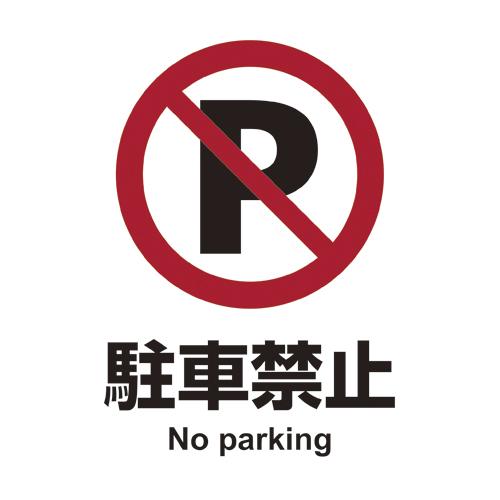 ヒサゴ ピタロングステッカー 駐車禁止 ステッカー シール 送料無料カード決済可能 KLS002 驚きの価格が実現 1面 A4 サイン