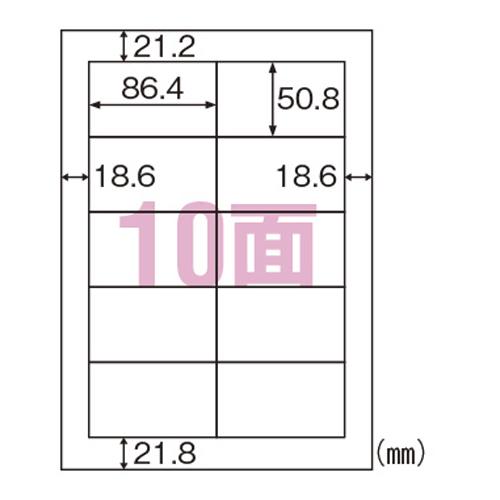 ヒサゴ きれいにはがせるエコノミーラベル 10面 ラベル ラベルシール ELH006 人気ブランド 別倉庫からの配送