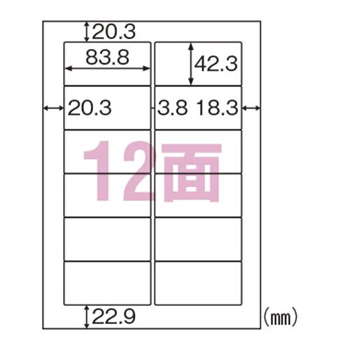 ヒサゴ きれいにはがせるエコノミーラベル 10面 ラベル 特価 期間限定お試し価格 ELH007 ラベルシール