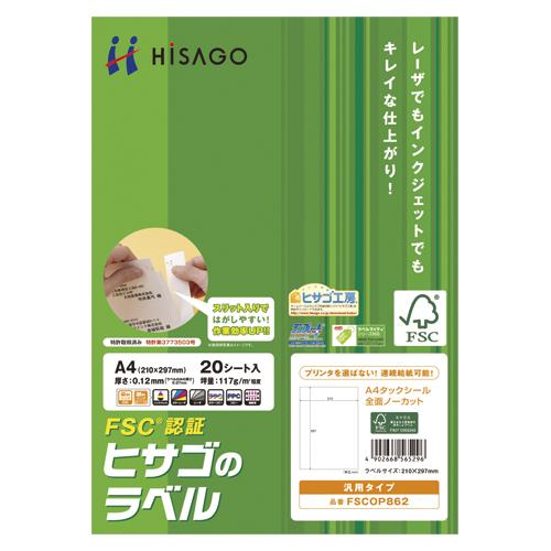 ヒサゴ ラベル ラベルシール ご予約品 FSCOP862 1面 品質保証 A4タックシールノーカット