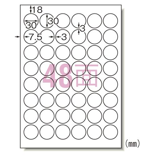 エーワン ラベルシール 保障 ハイグレード 丸形 75248 20シート WEB限定 48面