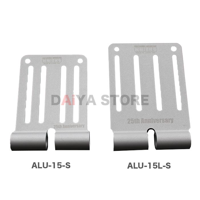ALU-15-S 全店販売中 ALU-15L-S ニックス 25周年記念 限定生産 マットシルバー アルミ製ベルトループ アイテム勢ぞろい