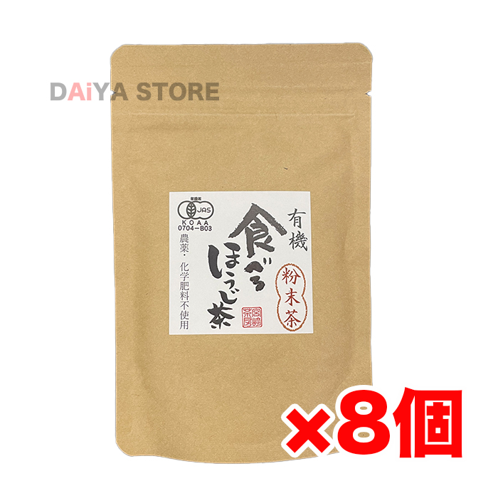 宮崎茶房 信憑 食べるほうじ茶 ついに再販開始 有機粉末茶 70g×8個