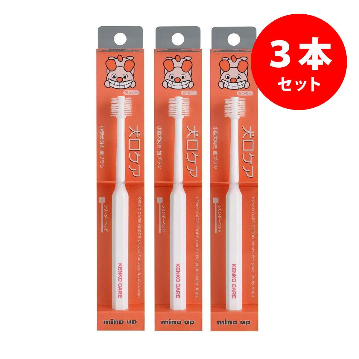 犬口ケア 歯ブラシ 小型犬 買い物 シリンダーヘッド 3本セット 愛犬デンタルケア 愛犬歯磨き 簡単 はみがき 高級