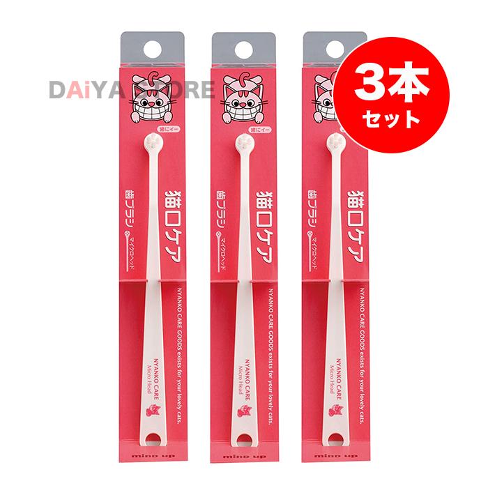 マインドアップ 猫口ケア 歯ブラシ マイクロヘッド 3本セット はみがき ランキングTOP5 愛猫デンタルケア 国際ブランド 簡単 愛猫歯磨き